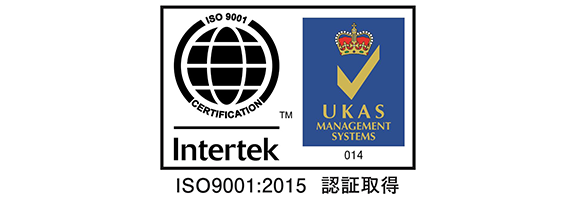 認証マーク:ISO9001:2015 Intertek UKAS MANAGEMENT SYSTEMS